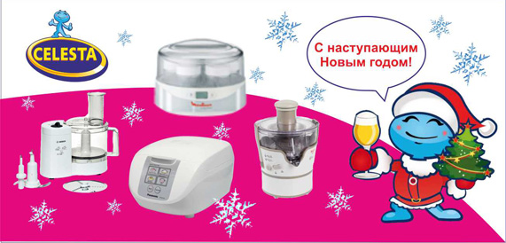 Фотоконкурс «Лучшее новогоднее блюдо с Celesta»!